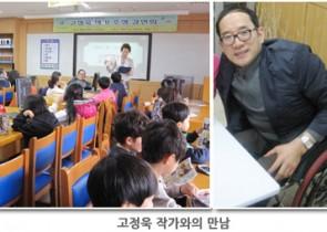 '딱 한 가지 아름다운 소원' - 고정욱 작가와의 만남